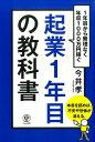起業1年目の教科書 [ 今井孝 ]