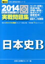 大学入試センター試験 実戦問題集 日本史B(2014) [ 全国入試模試センター ]
