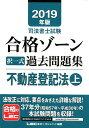 司法書士試験合格ゾーン択一式過去問題集不動産登記法(2019年版 上) [ 東京リーガルマインドLEC総合研究所司法 ]