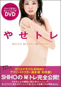 【やせトレ】 Shiho secret method