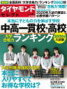ダイヤモンドセレクト 2019年 8月号 [雑誌] (本当に子どもの力を伸ばす学校 2020年入試版 中高一貫校・高校 大学合格力ランキング)