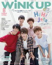 Wink up (ウィンク アップ) 2019年 08月号 [雑誌]