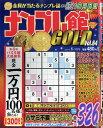 ナンプレ館GOLD (ゴールド) 2019年 08月号 [雑誌]