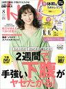 日経 Health (ヘルス) 2019年 08月号 [雑誌...