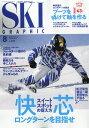 スキーグラフィック 2019年 08月号 [雑誌]