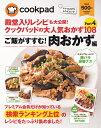 殿堂入りレシピも大公開!クックパッドの大人気おかず108(part4) いいとこどりレシピムック ご飯がすすむ!肉おかず編) (Fusosha mook)