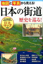 地図と写真から見える!日本の街道歴史を巡る! [ 街道めぐりの会 ]