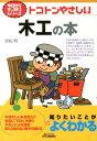 トコトンやさしい木工の本 (B&Tブックス) [ 赤松明 ]