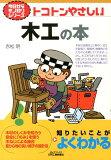 tokoton和善的木工的本[赤松智惠][トコトンやさしい木工の本 [ 赤松明 ]]