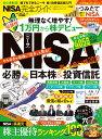 NISA完全ガイド 必勝★日本株&投資信...