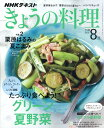 NHK きょうの料理 2019年 08月号 [雑誌]...