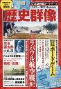 歴史群像 2019年 08月号 [雑誌]
