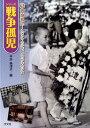 シリーズ戦争孤児(5) 原爆孤児