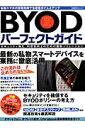 【送料無料】BYODパーフェクトガイド