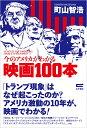 今のアメリカがわかる映画100本 [ 町山智浩 ]