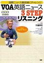 VOA英語ニュース3 stepリスニング 国際ニュース最前線にチャレンジ (<CD+テキスト>) [