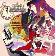 12時の鐘とシンデレラ 〜Halloween Wedding〜 イメージCD