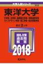 東洋大学(文学部 法学部 国際観光学部 情報連携学部 ライフデザイン学部 理工学(2018) (大学入試シリーズ)