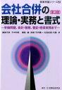 会社合併の理論・実務と書式第3版 [ 今中利昭 ]