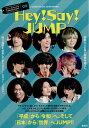 ジャニーズタレントのTURNING POINT09 Hey!Say!JUMP 2019年 08月号 [雑誌]
