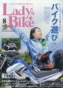 L + bike (レディスバイク) 2019年 08月号 [雑誌]