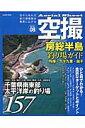 房総半島釣り場ガイド(外房・九十九里・銚子)