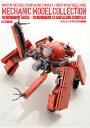 攻殻機動隊ARISE/攻殻機動隊STAND ALONE COMPLEXメカニック (ホビージャパンmook)
