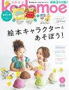 kodomoe (コドモエ) 2019年 08月号 [雑誌]