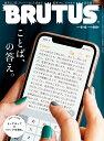 BRUTUS (ブルータス) 2019年 8/15号 [雑誌]