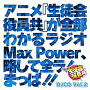 DJCD�����̲��������Max Power Vol.2