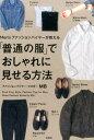 Men'sファッションバイヤーが教える「普通の服」でおしゃれに見せる方法 [ MB ]