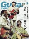 Guitar magazine (ギター・マガジン) 201...