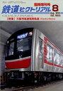鉄道ピクトリアル 大阪市高速電気軌道(Osaka Metro) 2019年 08月号 [雑誌]