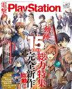 電撃PlayStation (プレイステーション) 2019年 08月号 雑誌