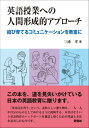 英語授業への人間形成的アプローチ [ 三浦孝 ]