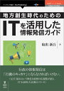【POD】地方創生時代のための IT を活用した情報発信ガイド (OnDeck Books(Next...