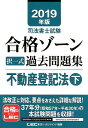 司法書士試験合格ゾーン択一式過去問題集不動産登記法(2019年版 下) [ 東京リーガルマインドLEC総合研究所司法 ]