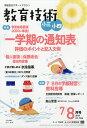 教育技術小三小四 2019年 08月号 [雑誌]...