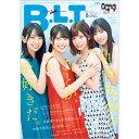 B.L.T.関東版 2019年 08月号 [雑誌]