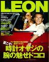 LEON (レオン) 2019年 08月号 [雑誌]