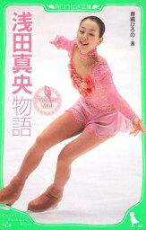 <strong>浅田真央</strong>物語 Princess Mao (角川つばさ文庫) [ 青嶋ひろの ]