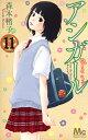 アシガール 11 (マーガレットコミックス) [ 森本 梢子...