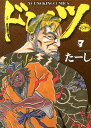 ドンケツ(7) (ヤングキングコミックス) [ たーし ]