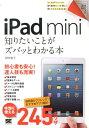 iPad�@mini�m�肽�����Ƃ��Y�o�b�Ƃ킩��{ [ �c���T�q ]