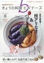 NHK きょうの料理ビギナーズ 2019年 08月号 [雑誌...