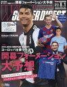 WORLD SOCCER DIGEST (ワールドサッカーダイジェスト) 2019年 8/1号 雑誌