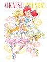 アイカツフレンズ!Blu-ray BOX 1【Blu-ray...