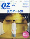 OZ magazine Petit (オズマガジンプチ) 2019年 08月号