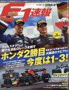 F1 (エフワン) 速報 2019年 8/8号 [雑誌]