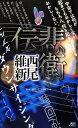 悲衛伝 (講談社ノベルス) [ 西尾 維新 ]